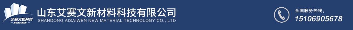 山东艾赛文新材料科技有限公司